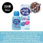 Una Kowa Cool ยาสามัญประจำบ้านญี่ปุ่น บรรเทาอาการคันจากแมลงสัตว์กัดต่อย ขนาด55 ml