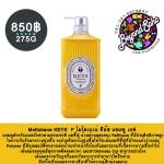 Moltobene KEYS F Shampoo โมโตเบเน่ คีย์ส แชมพู เอฟ แชมพูสำหรับผมหยักศกตามธรรมชาติ ผมชี้ฟู ขนาด275ml