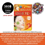 Kracie Hadabisei Facial Mask 3D Hyaluronic Acid แผ่นมาส์กหน้า3D Kracie กล่องส้ม สูตรให้ความชุ่มชื่น 4แผ่น