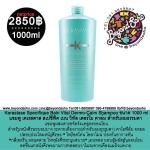 Kerastase Specifique Bain Vital Dermo-Calm Shampoo 1000ml แชมพู เคเรสตาส สเปซีฟิค เบน วิทัล เดอร์โม คาล์ม สำหรับหนังศรีษะ อ่อนแอแพ้ง่าย 1000ml
