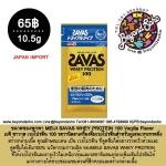 ขนาดซองพกพา MEIJI SAVAS WHEY PROTEIN 100 เมจิ ซาวาส เวย์โปรตีน 100 รสวานิลลาเครื่องดื่มเวย์โปรตีน 10.5กรัม