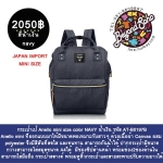 Anello bag size mini color Navy กระเป๋าเป้ anello สีน้ำเงิน ไซค์มินิ