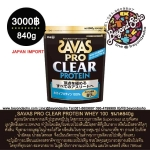 SAVAS PRO CLEAR PROTEIN WHEY 100 โปรตีนเวย์บริสุทธิ์ WHEY PROTEIN ISOLATE 840g