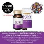 Shiseido Q10 Platinum rich ชิเซโด้ คิวเท็น แพลตินั่ม ริช 100 mg 60เม็ด 30 วัน ส่วนผสม Resveratrol Q10 Vitamin E