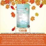Fancl moist barrier ฟังเคลมอยส์ บาเรียล สำหรับผู้ที่มีผิวแห้งกร้านและริ้วรอย ชนิด30 วัน