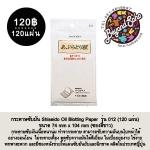 กระดาษซับมัน ชิเซโด้ รุ่น 012 Shiseido Oil Blotting Paper 012 บรรจุ120แผ่น