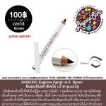 SHISEIDO Eyebrow Pencil No.3 Brown ดินสอเขียนคิ้วชิเซโด้ (น้ำตาล)