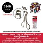 SHISEIDO Eyelash Curler 215 ทีดัดขนตาชิเซโด้ รหัส215 ขนาดเล็กเข้าถึงขนตาได้ง่าย
