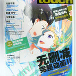Touch vol.11
