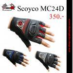 ถุงมือ Scoyco MC24D (มีให้เลือก3สี)