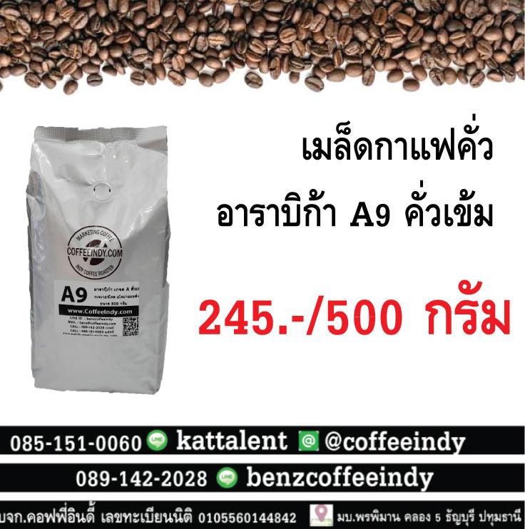 เมล็ดกาแฟคั่ว อาราบิก้าเกรด A คั่วเข้ม Arabica Dark Roast ราคา 245.-/ ขนาด 500 กรัม รหัส 1369