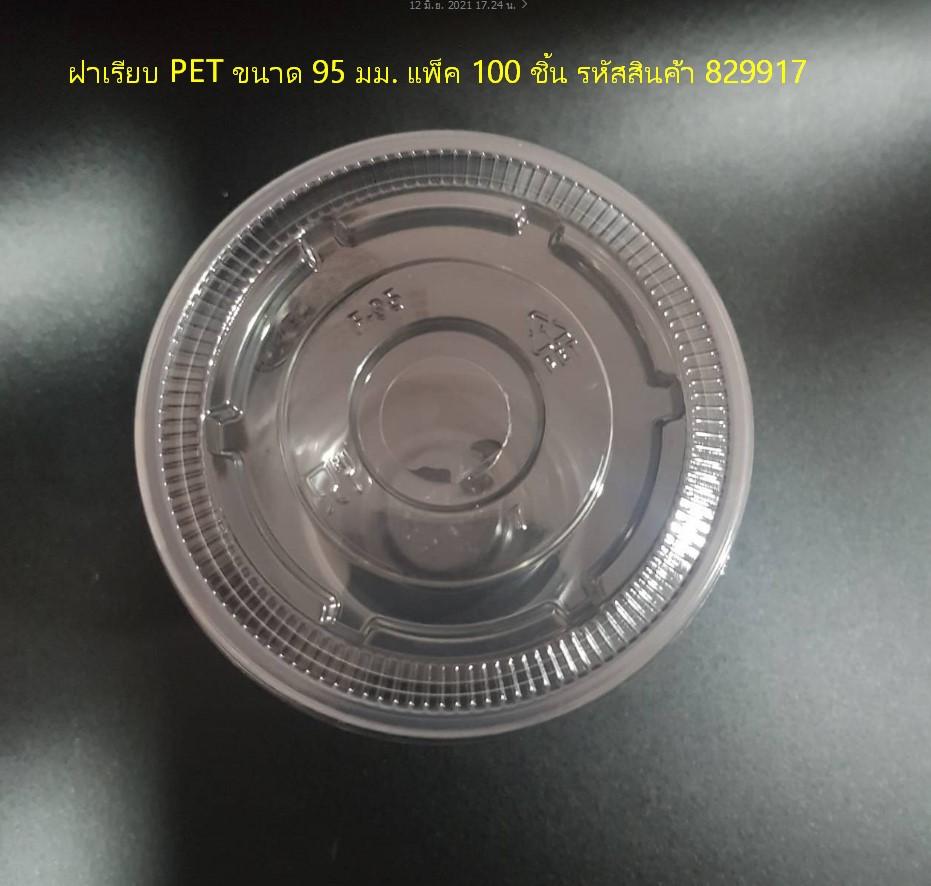 ฝาเรียบ PET ขนาด 95 มม. แพ็ค 100 ชิ้น รหัสสินค้า 829917