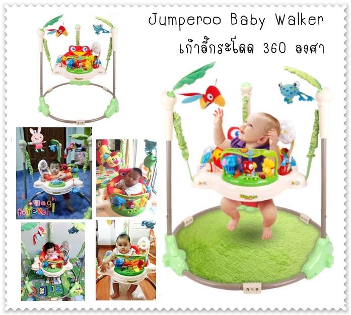 dc83d239e Jumperoo Baby Walker เก้าอี้กระโดด ราคา 2390 บาทส่งฟรี kerry ...